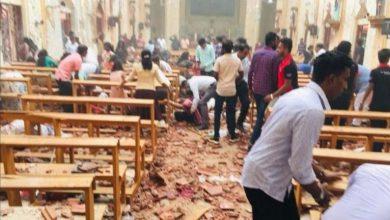 Photo of سريلانكا : 359 حصيلة ضحايا التفجيرات بينهم 39 أجنبيا وإحدى المفجرين التسعة امرأة