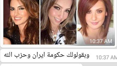 Photo of الحكومة الجديدة في لبنان لم تسلم من السخرية.. والوزيرات الجديدات يخطفن الأنظار..!!