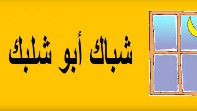 Photo of أبو شلبك يطلب المساعدة