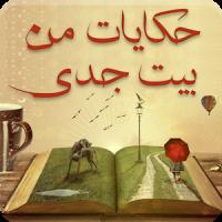 Photo of سبيل التطوع – من العدد 108- ص17